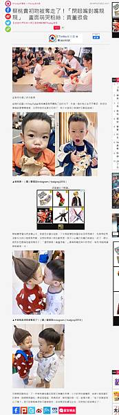 20191230 ETtoday-蔡桃貴初吻被奪走了!「閉眼嘴對嘴親親」 畫面萌哭粉絲:貴董很會.jpg