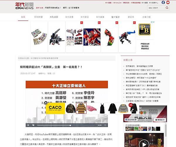 20200107 年代新聞-蔡阿嘎評選10大「高顏質」立委 第一名竟是?!.jpg
