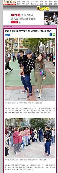 20200111 自由電子報-萌翻!蔡阿嘎與孕妻投票 蔡桃貴祕密任務曝光.jpg