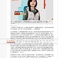 20200107 自由電子報-蔡阿嘎評選10大正妹立委候選人學姐只排第二.jpg