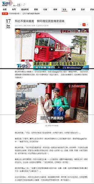 20200117 TVBS-拜託不要來嘉義蔡阿嘎反面宣傳更吸睛.jpg