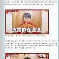 20200118 自由電子報-蔡阿嘎砸重本...年終獎金曝光員工秒落淚喊爸.jpg