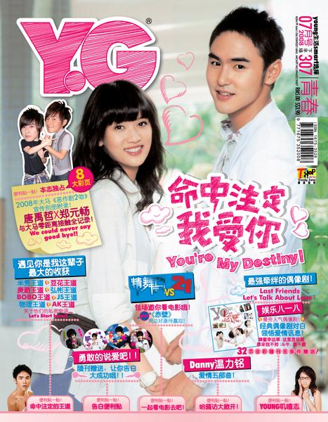 YG 第307期封面哦!