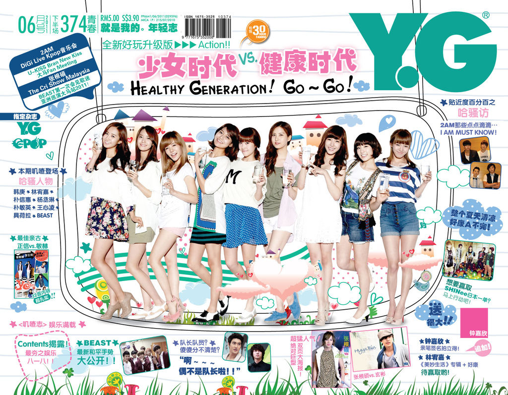 YG#374 back cover1006.jpg