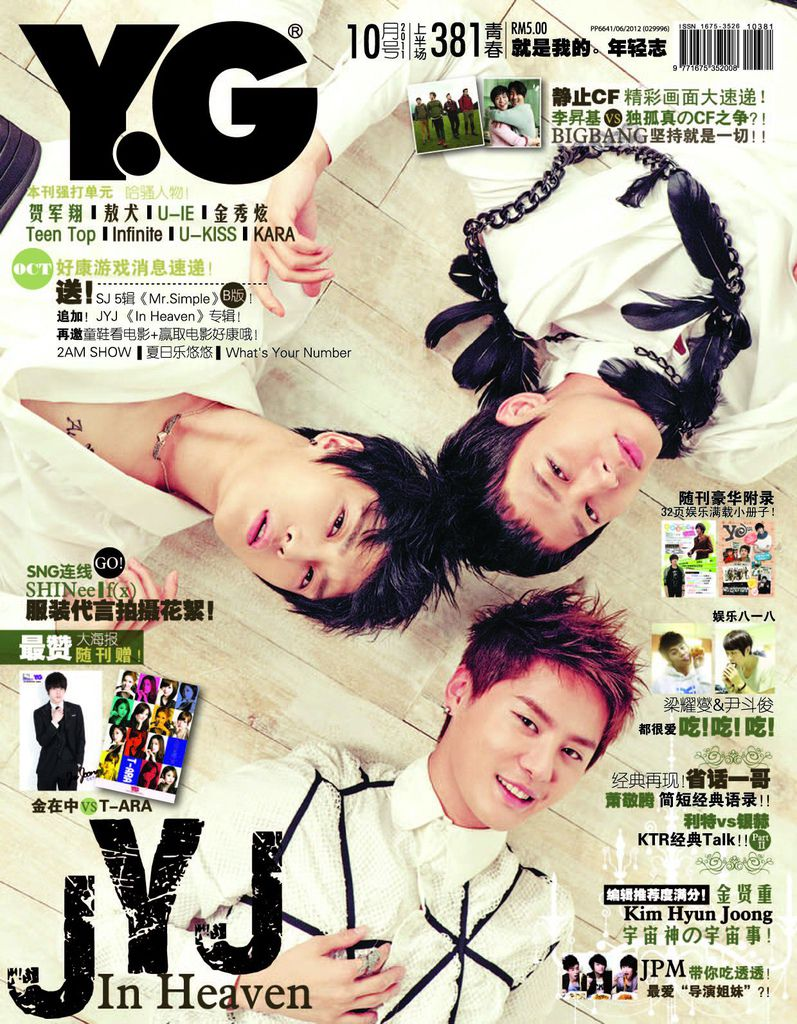 YG#381 front cover final.jpg