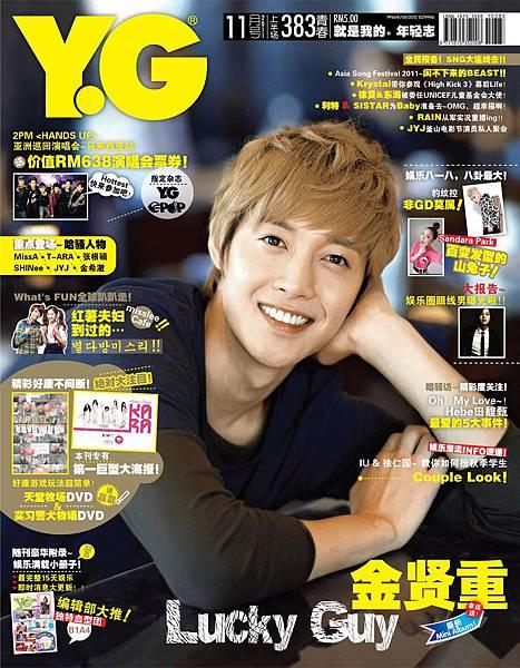 YG#383 front cover fong peng.jpg