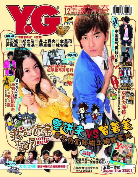 yg316 cover.jpg