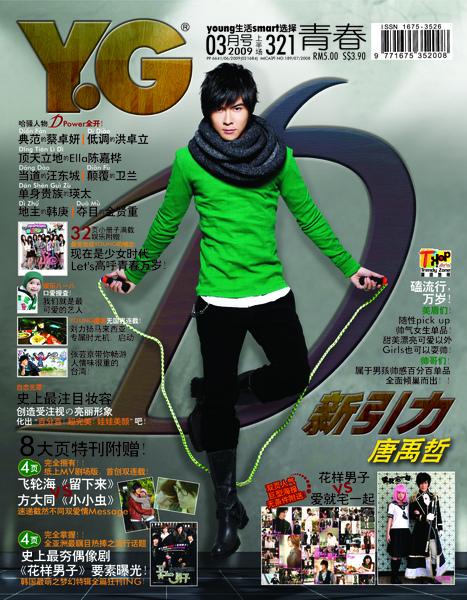yg321 cover n.jpg