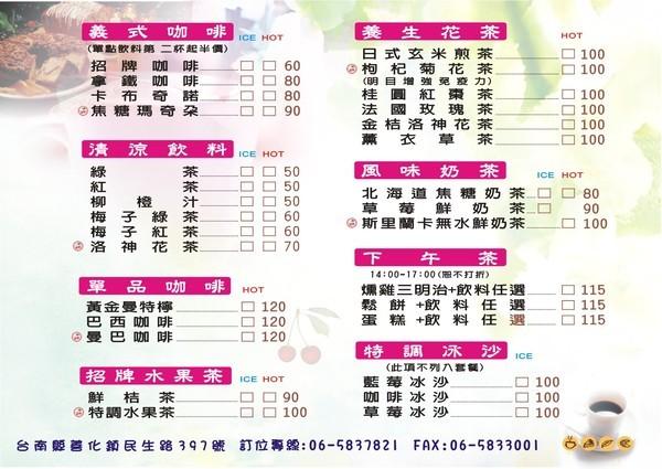 櫻桃森林異國料理96.11.12-反面.jpg