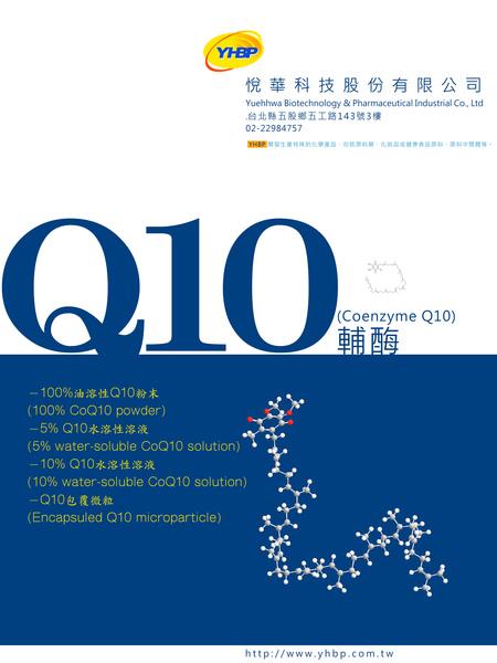 Q10原料結構圖.jpg