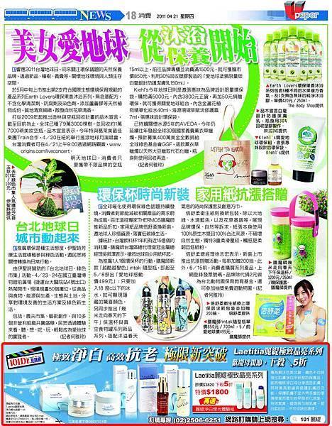 20110419Upaper捷運報.jpg