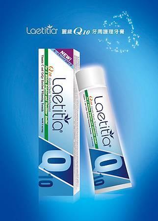 Q10牙膏-悅華.jpg