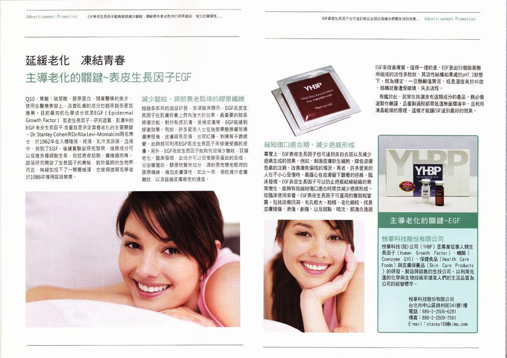 4月中山醫訊&5月生活健康月刊.jpg