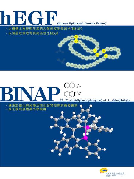 hEGF 與 BINAP原料.jpg