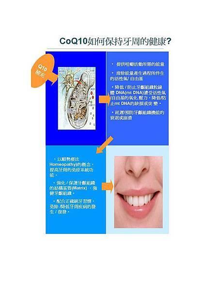 關於Q10與牙周疾病_頁面_3.jpg