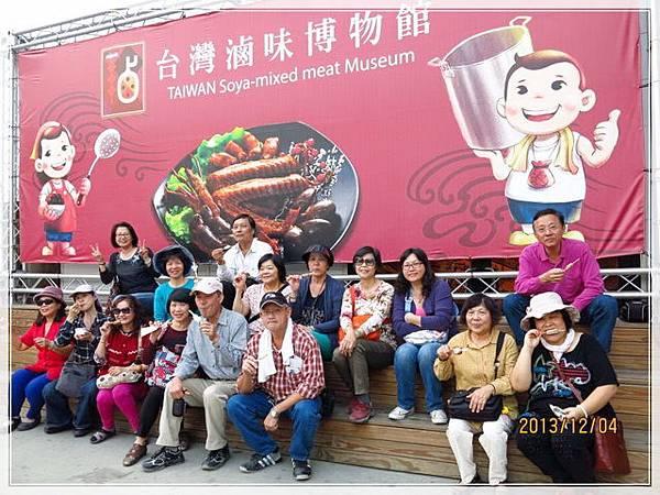 台灣滷味博物館_035