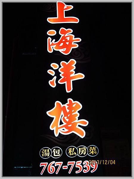 台灣滷味博物館_049