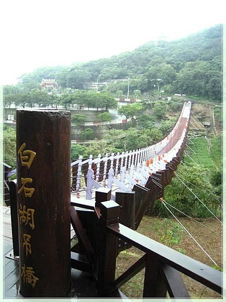雨天的白石湖吊橋_008