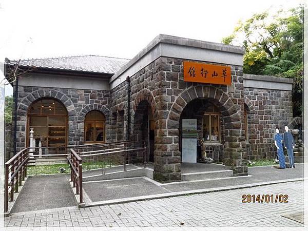 草山行館_017.JPG