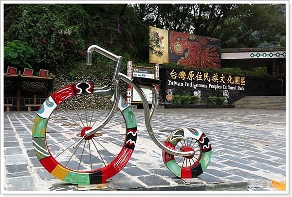 台灣原住民文化園區_181.JPG