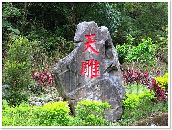 天雕公園與山寨村_004.JPG