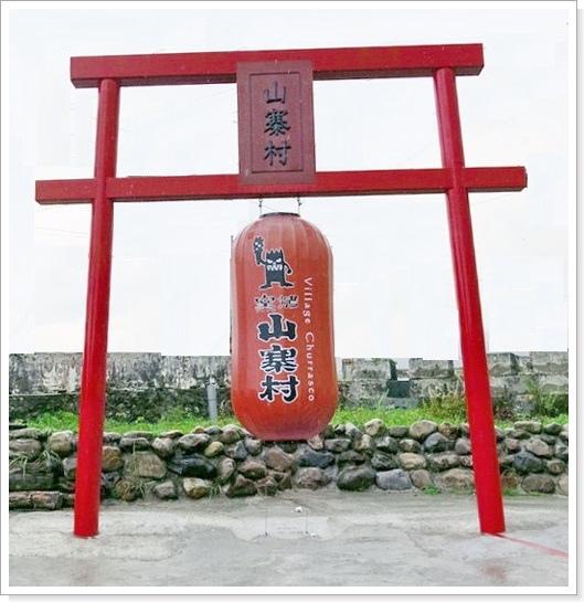 天雕公園與山寨村_027.jpg