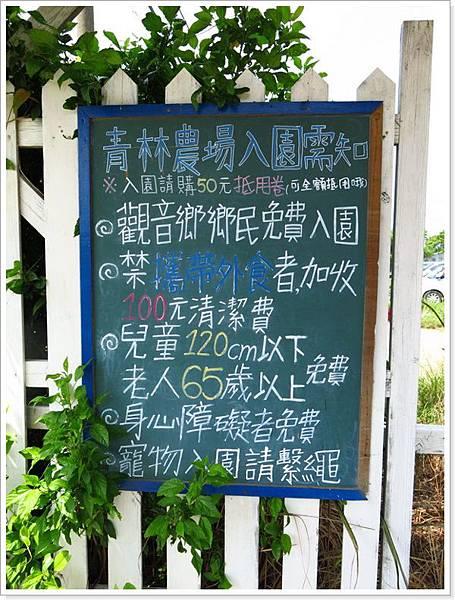 青林農場_007.JPG