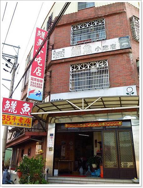鱺魚小吃店-1_001.jpg