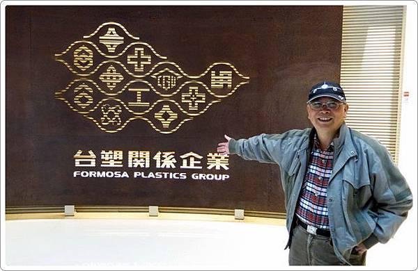 台塑企業文化館_016.jpg