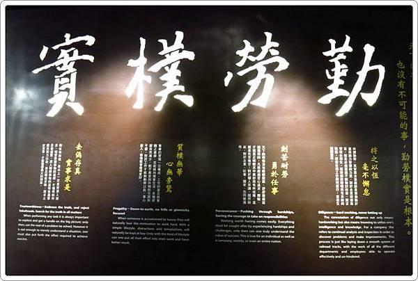 台塑企業文化館_079.JPG
