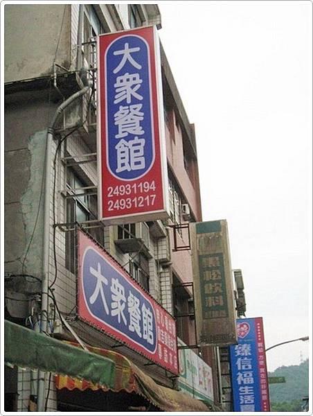大眾餐館-1_002.jpg