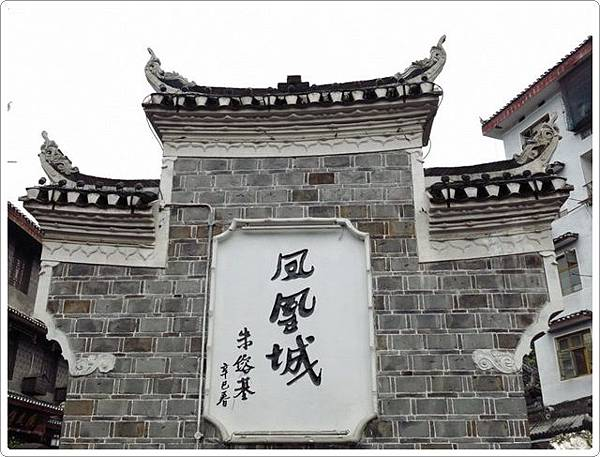 鳳凰古城-3_141.jpg