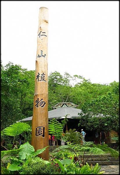 仁山植物園-1_021.jpg