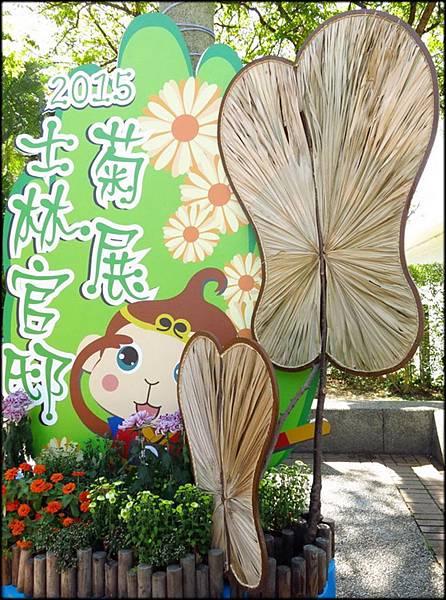 2015戲遊秋菊_11.jpg