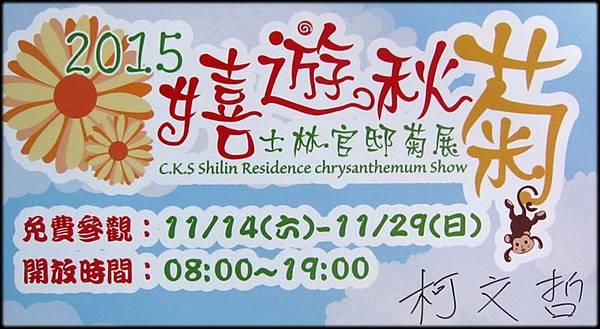 2015戲遊秋菊-1_002.jpg