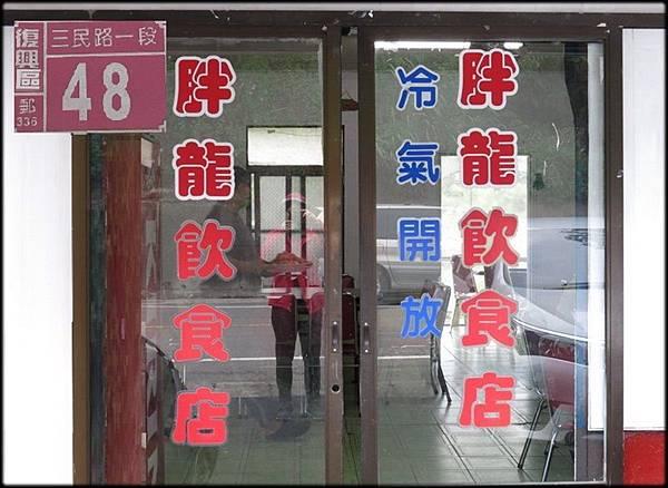 胖龍飲食店_01.1.jpg