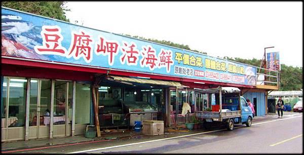 豆腐岬活海鮮_020.jpg