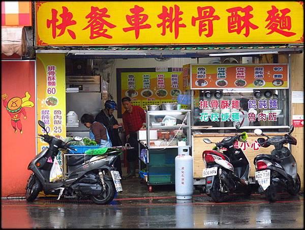 瑞芳車站好吃的小吃_027.jpg