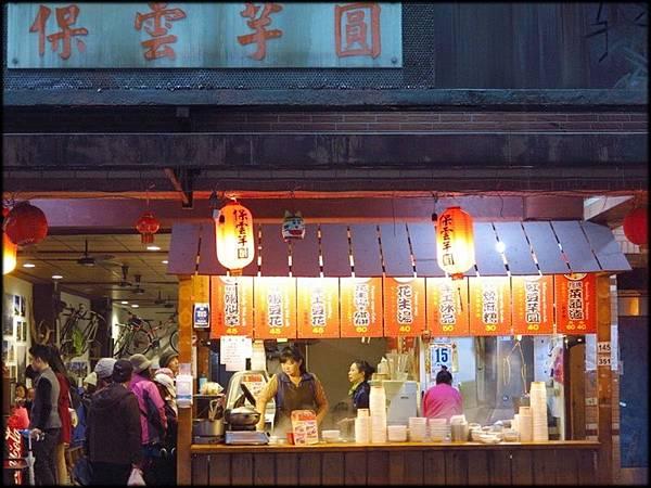 瑞芳車站好吃的小吃_028.jpg