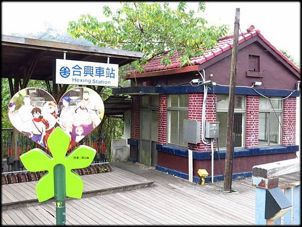 合興車站_85.JPG