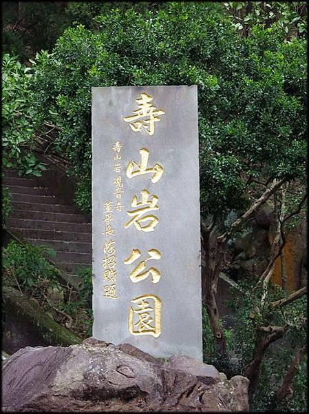 壽山岩公園櫻花綻放_46.jpg