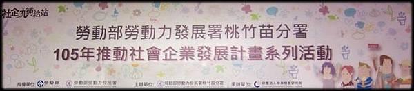 社企夢想基地-1_002.jpg