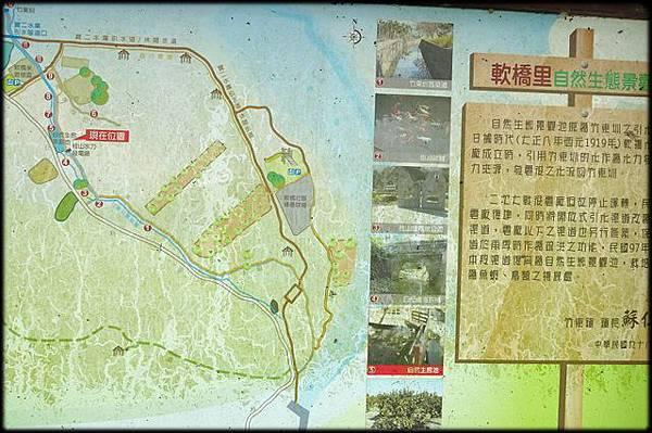 軟橋休閒步道_126.jpg