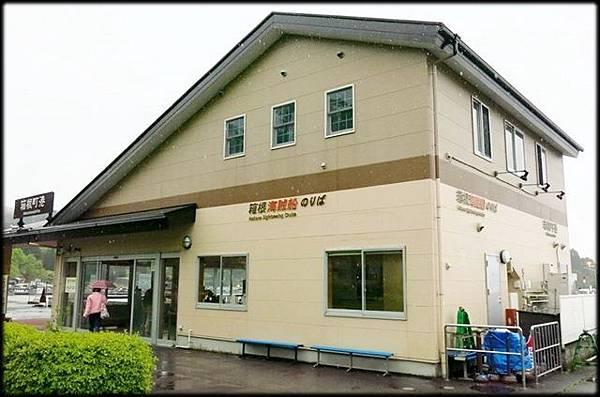 蘆之湖箱根海賊船(10)_4630.jpg