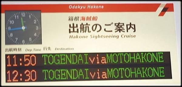 蘆之湖箱根海賊船(10)_4643.jpg