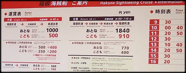 蘆之湖箱根海賊船(10)_4644.jpg