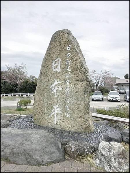 日本平(13)_1.jpg