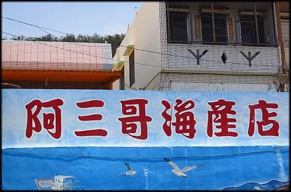 阿三哥海產店_6016.jpg