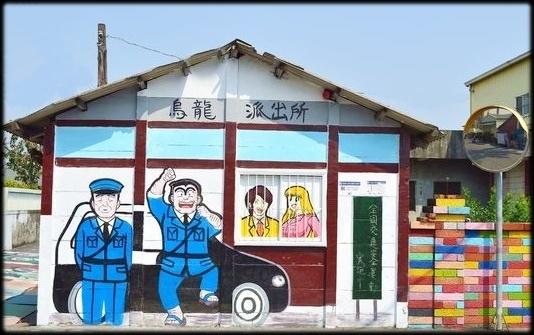 海陸豐彩繪村-2-001.jpg