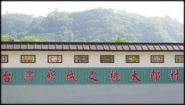 竹山桃太郎村_021.jpg